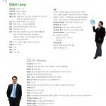 2009 동계사보_11